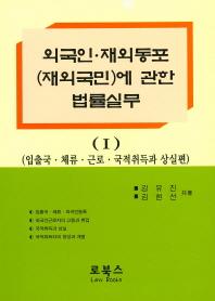 외국인 재외동포(재외국민)에 관한 법률실무. 1: 입출국 체류 근로 국적취득과 상실편