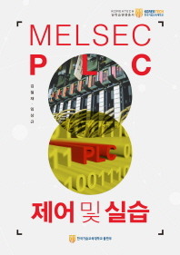 Melsec PLC 제어 및 실습