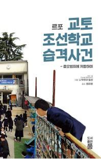 르포 교토 조선학교 습격사건