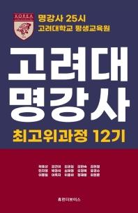 고려대 명강사 최고위과정 12기