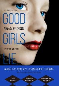 착한 소녀의 거짓말(Good Girls Lie)