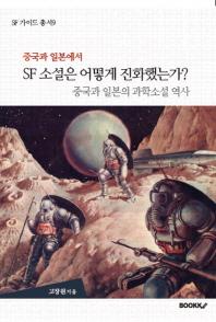 중국과 일본에서 SF소설은 어떻게 진화했는가?