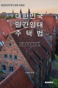 대한민국 민간임대주택법(민간임대주택에 관한 특별법)  : 교양 법령집 시리즈