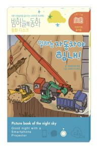 밤하늘의 동화 동화 디스크: 일하는 자동차야 힘내!