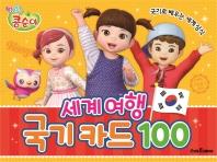 세계 여행 국기 카드 100