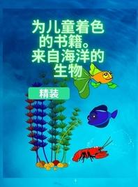 孩子们的涂色书,海洋生物
