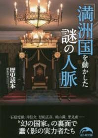 滿洲國を動かした謎の人脈