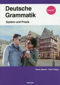 身につくドイツ文法(LEICHT) 2