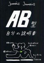 AB型自分の說明書