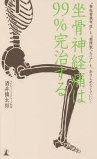 """坐骨神經痛は99%完治する """"脊柱管狹窄症""""も""""椎間板ヘルニア""""も,あきらめなくていい!"""