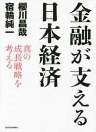 金融が支える日本經濟 眞の成長戰略を考える