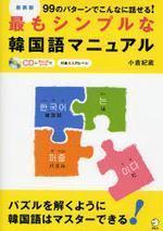 最もシンプルな韓國語マニュアル 99のパタ-ンでこんなに話せる! 新裝版