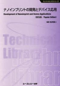 ナノインプリントの開發とデバイス應用 普及版