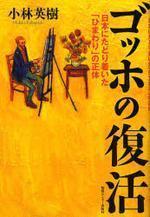 ゴッホの復活 日本にたどり着いた「ひまわり」の正體
