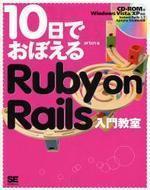 10日でおぼえるRUBY ON RAILS入門敎室