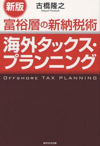 海外タックス.プランニング 富裕層の新納稅術