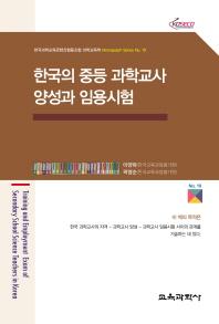 한국의 중등 과학교사 양성과 임용시험