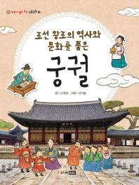 조선 왕조의 역사와 문화를 품은 궁궐