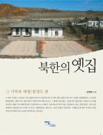 북한의 옛집: 그 기억과 재생(함경도 편)