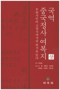 국역 중국정사 여복지(상)