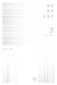 한국현대소설사. 3: 1945-1959