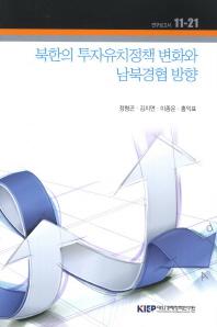 북한의 투자유치정책 변화와 남북경협 방향