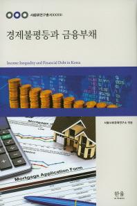 경제불평등과 금융부채