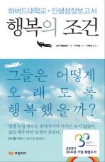 행복의 조건(교보문고 30주년 기념 특별도서 양장본)