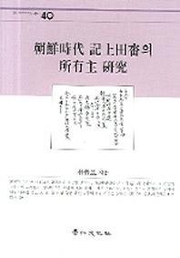 조선시대 기상 전답의 소유주 연구