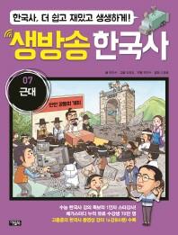생방송 한국사. 7: 근대