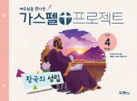 예수님을 만나는 가스펠 프로젝트 구약. 4 : 왕국의 성립(유치부)