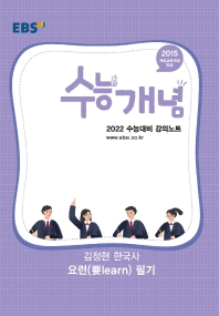 EBS 수능개념 강의노트 고등 김정현 한국사 요런 필기(2021)(2022 수능대비)