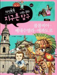 지식똑똑 지구촌 사회 문화 탐구. 44: 콜롬비아 베네수엘라 에콰도르