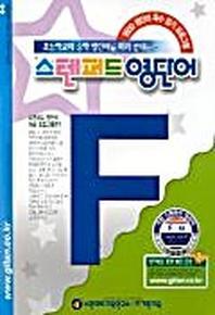 기탄스텐퍼드 영단어 F단계 2집