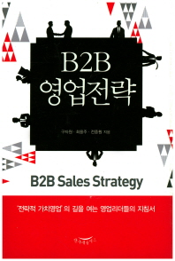 B2B 영업전략