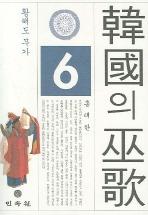 한국의 무가. 6: 황해도 무가