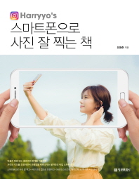 Harryo's 스마트폰으로 사진 잘 찍는 책