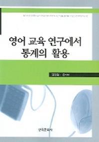영어 교육 연구에서 통계의 활용