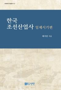 한국 조선산업사: 일제시기편