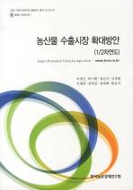 농산물 수출시장 확대방안(1/2차연도)