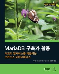 MariaDB 구축과 활용