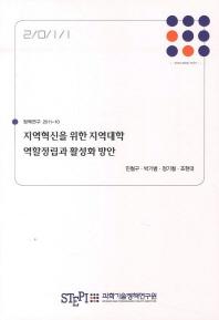 지역혁신을 위한 지역대학 역할정립과 활성화 방안
