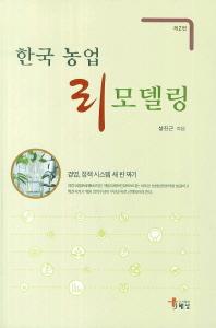 한국 농업 리모델링