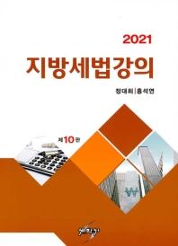 지방세법강의(2021)