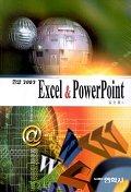 EXCEL & POWERPOINT(한글 2002)