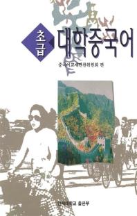 초급 대학중국어