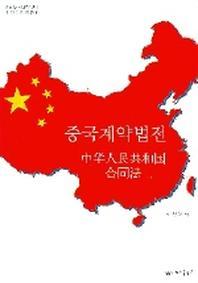 중국계약법전