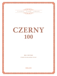 체르니 100번 연습곡