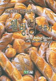 초보자부터 전문가를 위한 웰빙 빵 만들기