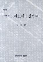 역주 고려묘지명집성(상)(개정판)